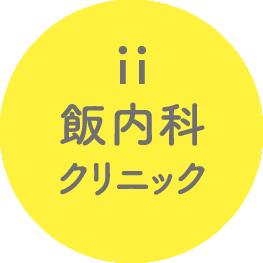 西高田メディカルゾーン内の 飯内科クリニック です